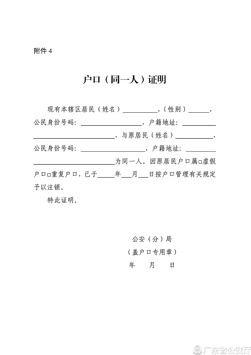 附件4 户口(同一人)证明_副本.png