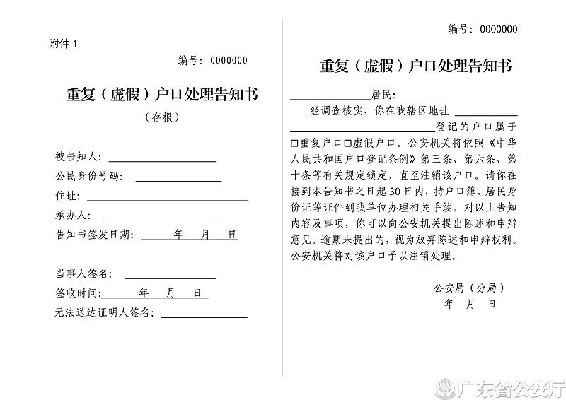 附件1 重复(虚假)户口处理告知书_副本.png