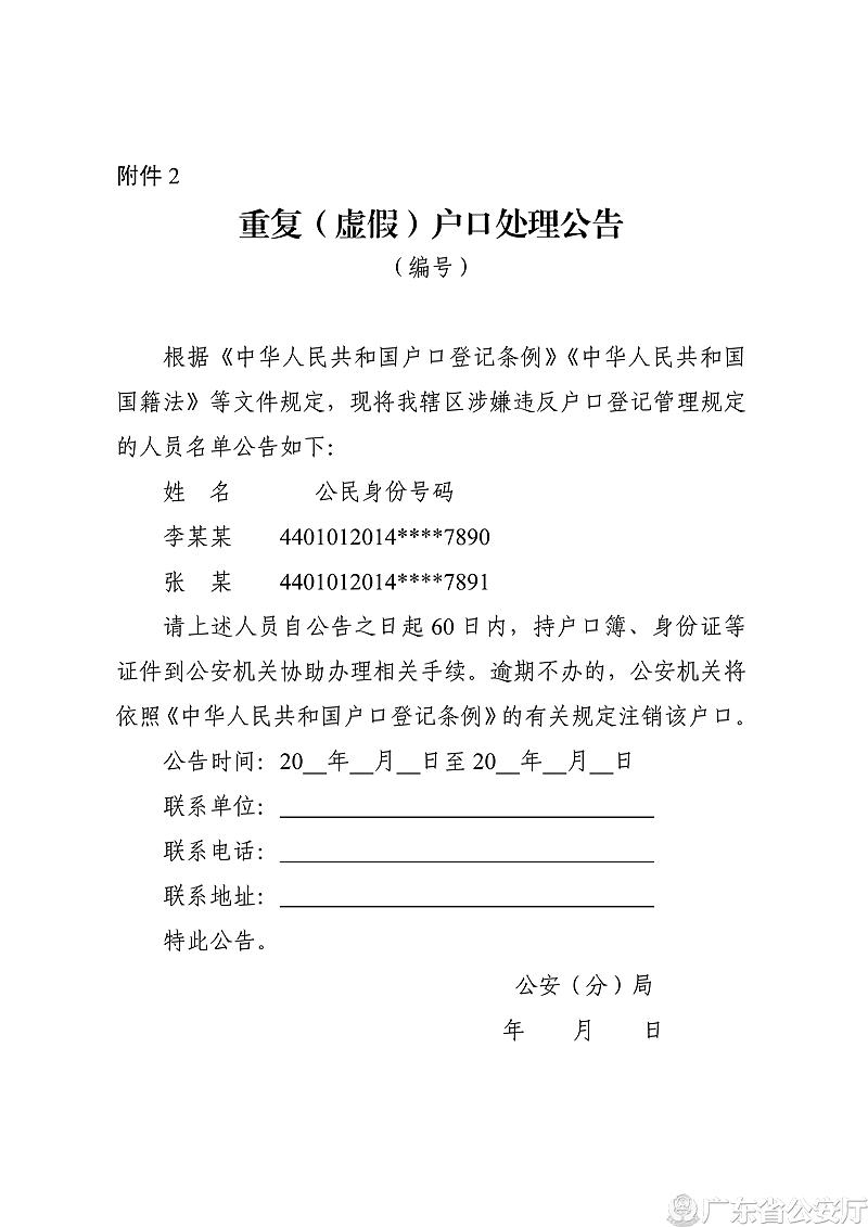 附件2 重复(虚假)户口处理公告_副本.png
