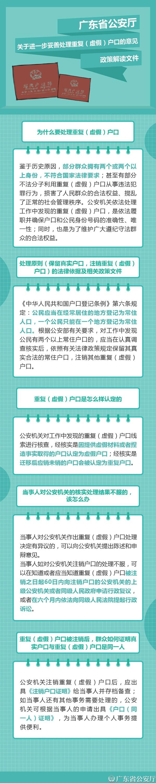 1016 政策解读_副本.jpg